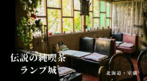 【室蘭の喫茶店】ランプ城・魔女の棲む崖の上の怪しげな純喫茶