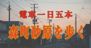 【北海道・渡島半島】駒ケ岳に抱かれた哀愁の「森町砂原」を歩く