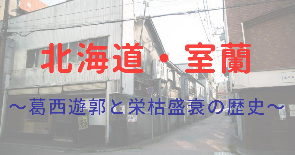 室蘭〜葛西遊郭と栄枯盛衰の悲しい歴史〜
