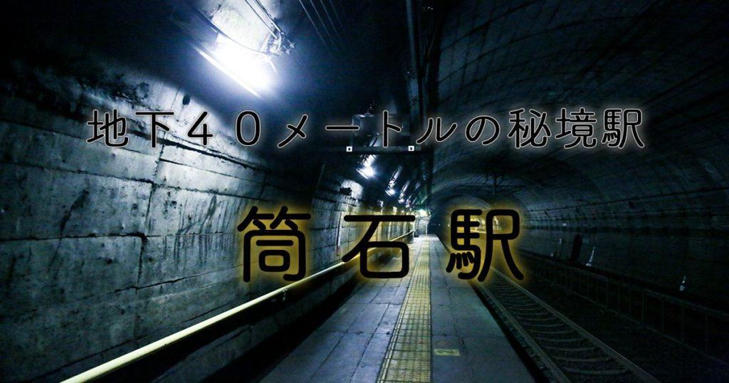 【新潟の秘境】筒石駅-ゾンビ映画の世界に迷い込む地下40Mの異空間