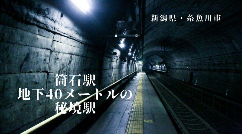 【新潟・筒石駅】不気味な地下40メートル現役の秘境駅