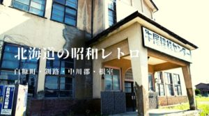 北海道・道東の昭和レトロたち