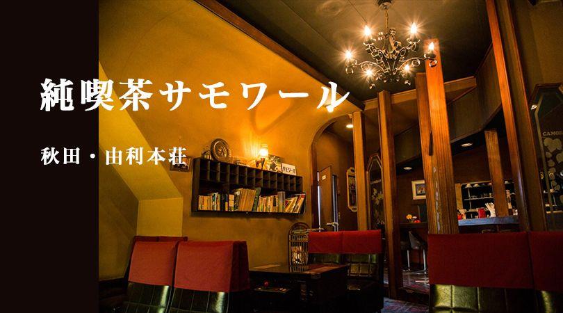 【由利本荘・サモワール】極上の純喫茶・天井の曲線美と女性マスターとの交流
