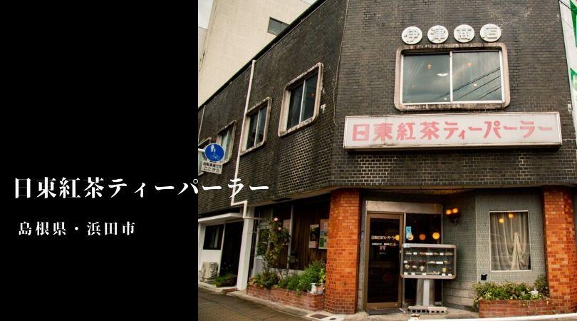 【島根県の純喫茶】日東紅茶ティーパーラーと焼きスパゲッティ