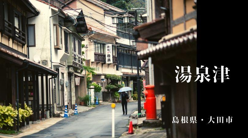 【温泉津(ゆのつ)】昭和と大正浪漫の情緒が濃縮された温泉街と閉じた老舗旅館