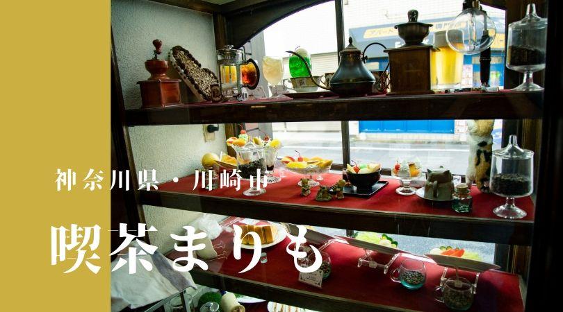 【川崎・新丸子の純喫茶まりも】重厚なソファ席と住宅地の鯉と肉厚モーニングセット