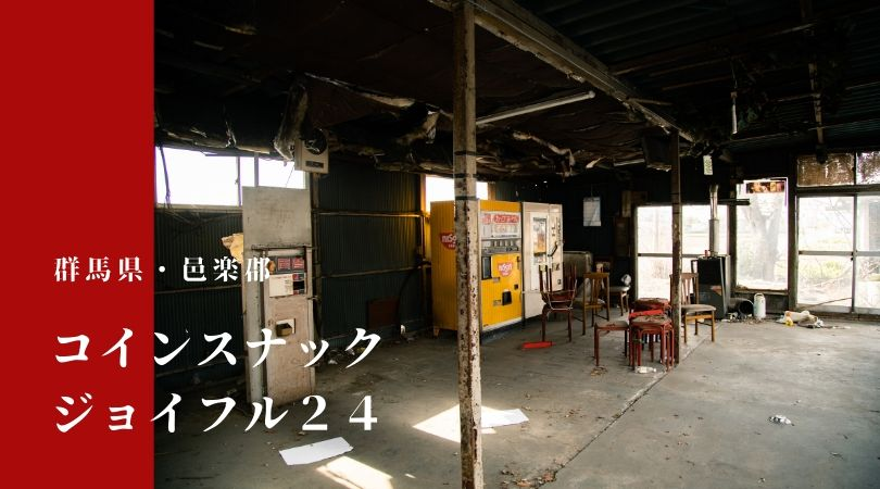【廃墟寸前】コインスナック ジョイフル24 (群馬県邑楽郡)