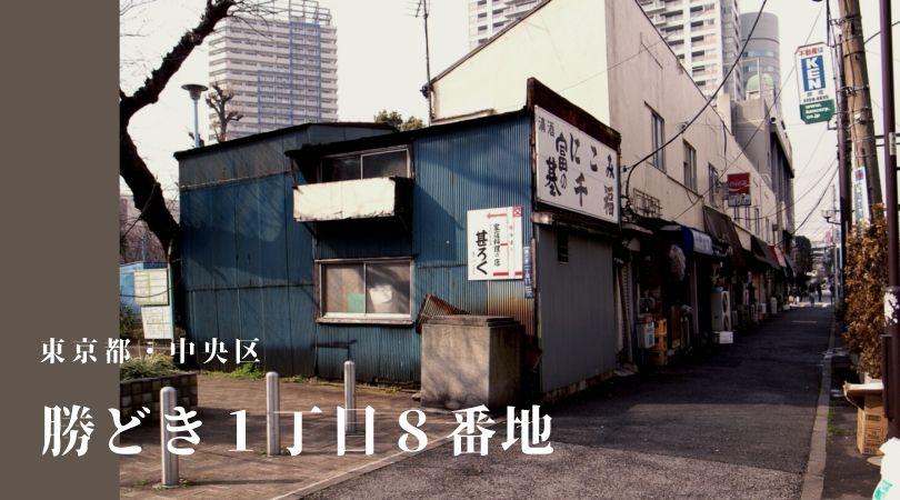 【東京ちょっと昔の写真】『勝どきビュータワー』はかつて木造家屋が密集していた(中央区勝どき1丁目8番地)
