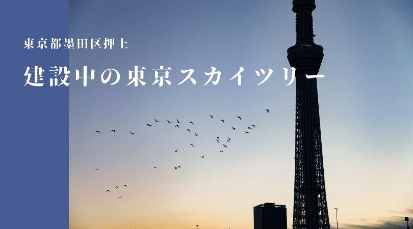 【墨田区押上】建設中の東京スカイツリーが見える風景