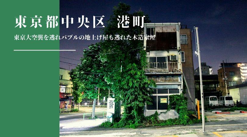 【東京ちょっと昔の写真】東京都中央区港町・空襲と地上げ屋から免れた木造家屋がついに高層マンションへ