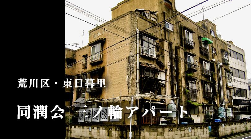 【東京ちょっと昔の写真】同潤会三ノ輪アパート(荒川区・東日暮里)