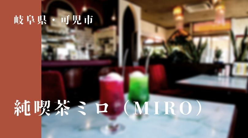 【岐阜県可児市】純喫茶ミロ (MIRO)・オーナー設計の奇怪な目玉