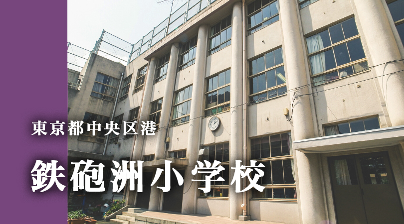 【東京ちょっと昔の写真】鉄砲洲小学校(中央区湊1-4)取り壊し直前の校内