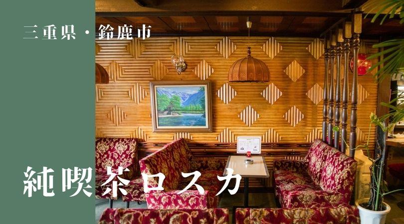 【三重県鈴鹿市】圧倒的高級感・純喫茶ロスカ